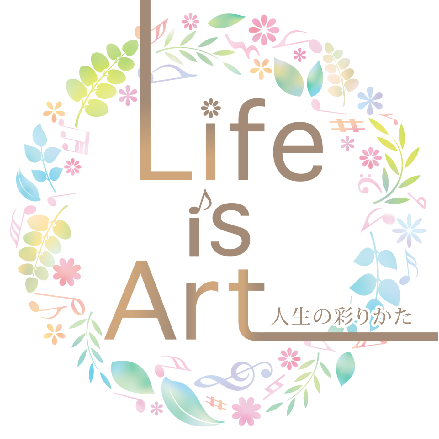 Life is Art -人生の彩りかた